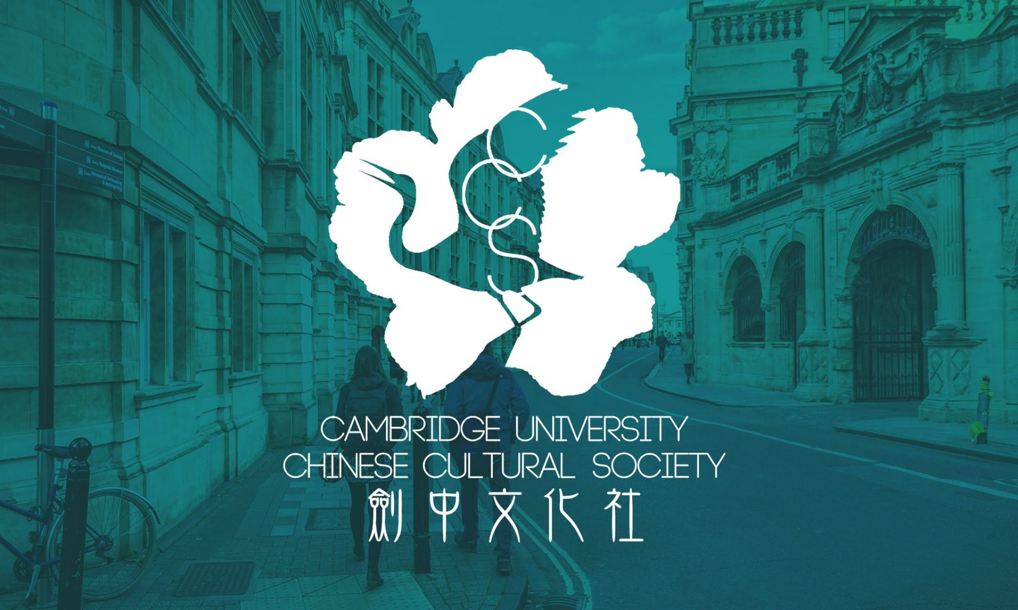 Cambridge University Chinese Cultural Society